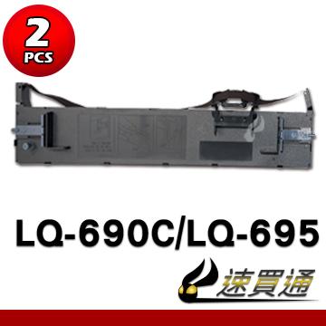 適用:LQ-690/LQ-690C/LQ-695