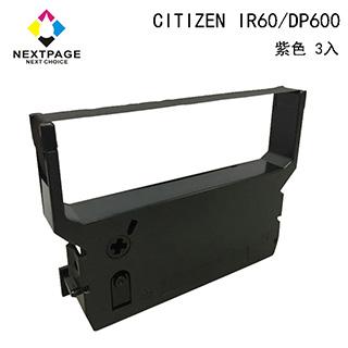 【台灣榮工】CITIZEN IR60/IR61/DP600/DP610 收銀機紫色相容色帶 (1組3入)