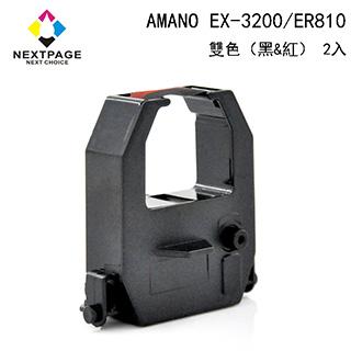 【台灣榮工】AMANO EX-3200 電子式打卡鐘相容色帶 (雙色-黑紅)/1組2入