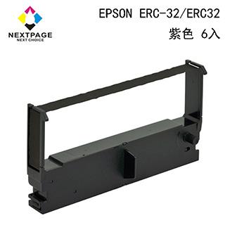 【台灣榮工】EPSON ERC-32/ ERC32  二聯式發票 / 收據/ 收銀機 相容色帶 紫色6入