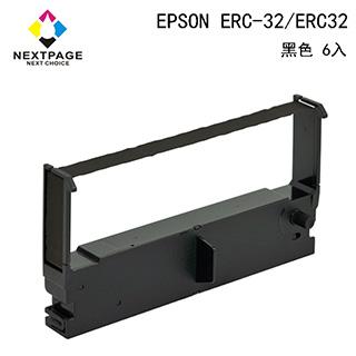 【台灣榮工】EPSON ERC-32/ ERC32  二聯式發票 / 收據/ 收銀機 相容色帶 黑色6入