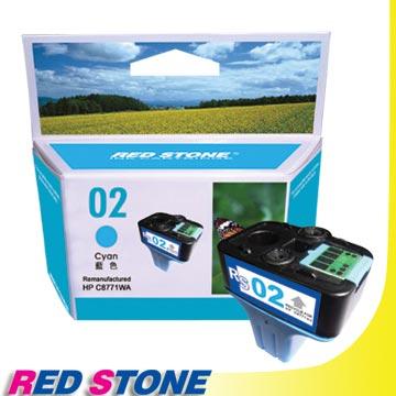 RED STONE for HP C8771WA墨水匣NO.02(藍色)