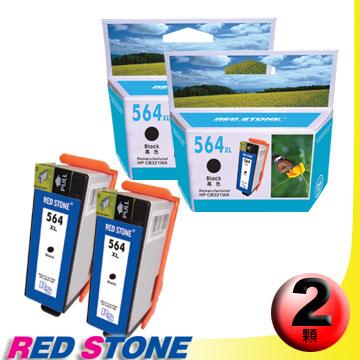 RED STONE for HP CB321WA環保墨水匣(黑色×2)NO.564XL'高容量'