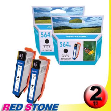 RED STONE for HP CB322WA環保墨水匣(相片黑×2)NO.564XL'高容量'