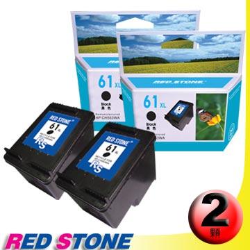 RED STONE for HP CH563WA(黑色×2)NO.61XL環保墨水匣組'高容量'