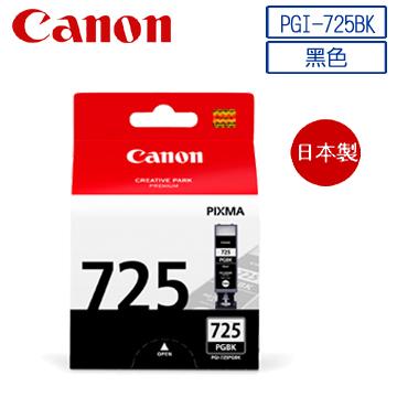 CANON PGI-725BK+726系列原廠墨水匣組合包 (1黑+1淡黑+1紅+1藍+1黃)