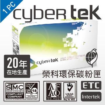 Cybertek榮科|適用於Fuji Xerox CT201115 環保碳粉匣(藍色)