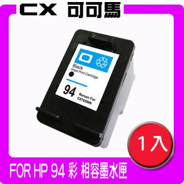 【可可馬】for HP C8765WA NO.94 XL  環保墨水匣 高容量(黑色)