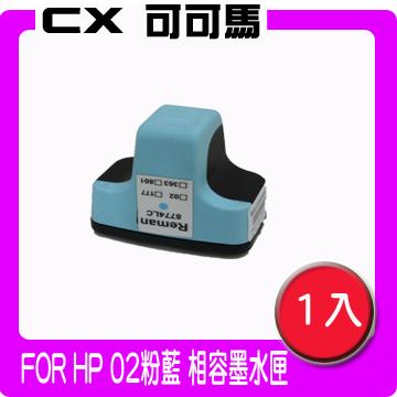 【可可馬】 for HP NO.02(淡藍色)環保墨水匣高容量C8772WA