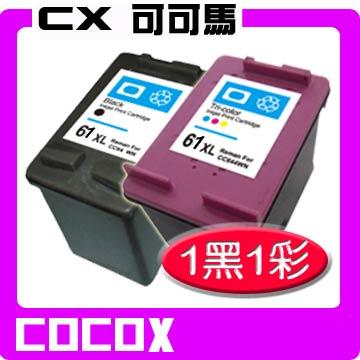 【可可馬】for HP NO.61XL高容量一黑一彩環保墨水匣 (CH563WA+CH564WA)
