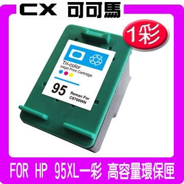 【可可馬】for HP C9365WA NO.95 XL  環保墨水匣 高容量(彩色)