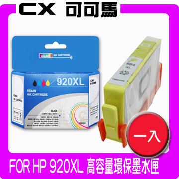 【可可馬】for HP NO.920XL(黃色)環保墨水匣高容量(CD974A)