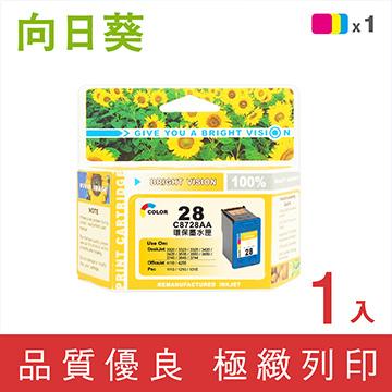 【向日葵】for HP NO.28 (C8728A) 彩色環保墨水匣 ◆適用機型:HP DJ 3320/3323/3325/3420/3425/3535/3550/3650/3744/3745/3845/HP PSC1110/PSC1315/1210/HP OJ 4255/4355