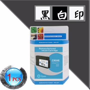 【黑白印】for HP NO.951XL (CN046AA)藍色環保墨水匣●適用HP OfficeJet Pro 8600/8610/8620/8100/8600/8600Plus/HP OfficeJet Pro 251dw/276dw