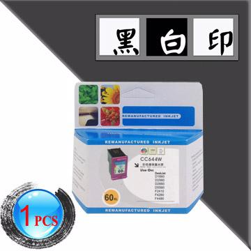 【黑白印】for HP NO.60XL(CC644WA) 彩色 環保 墨水匣●適用機型:HP DeskJet D2500/D2530/D2545/D2560/D1660/D2660/D5560/D7266/F4200/F4230/F4240/F4250/F4280/F4480
