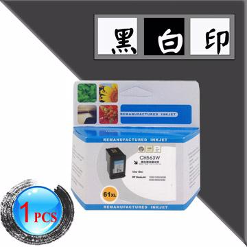 【黑白印】for HP NO.61XL (CH563WA) 黑色 環保 墨水匣●適用機型:HP OJ2620/OJ4630/Envy4500/DJ2540/1000/1050/2000/2050/3000/3050