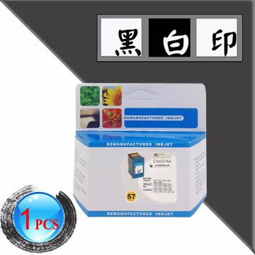 【黑白印】for HP NO.57 (C6657A) 彩色環保墨水匣●適用HP DJ-450/5550/5650/5652/HP OJ-4110/4255/5510/HP PS-7150/7260/7450/7550/HP PSC1110/PSC1210/PSC1315/PSC1350