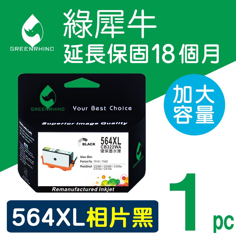 【綠犀牛】for HP NO.564XL(CB322WA)相片黑色高容量環保墨水匣▲適用HP C309a/C309g/C310a/C410a/C510a/C510/C5300/B210a/B209a/C5380/C6380/D5400/6520/7520/C6375/C6380/D5460/C6300/C5380