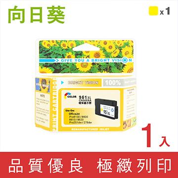 【向日葵】for HP NO.951XL(CN048AA) 黃色 高容量 環保 墨水匣◆適用HP OfficeJet Pro 8600/8610/8620/8100/8600/8600Plus/HP OfficeJet Pro 251dw/276dw