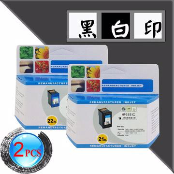 【黑白印】for HP NO.21XL+NO.22XL(C9351CA+C9352CA) 黑+彩 2入高容量 環保 墨水匣 優惠組▲ 適用機型HP 3920/3940/D1460/D2360/D2460/D3160/F370/F380/F4185/F2120/PSC1402/PSC1410/OJ-4355