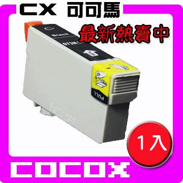 【可可馬】 EPSON T0461 墨水匣(黑色)