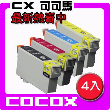 破盤回饋中【可可馬】可可馬 FOR EPSON 73N/T0731-4(四色一組)最新V6.0N晶片