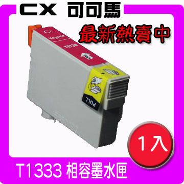【可可馬】 EPSON 133/T1333 墨水匣(紅色)   適用最新 T22/TX120/TX420W/TX320F