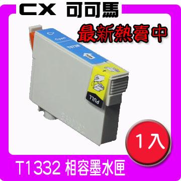 【可可馬】 EPSON 133/T1332 墨水匣(籃色)   適用最新 T22/TX120/TX420W/TX320F