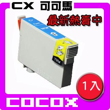 【可可馬】 EPSON 177/T1772 墨水匣(藍色)   適用最新  XP-30/XP-102/XP-202/XP-302
