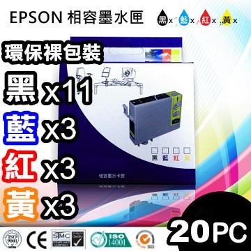 EPSON T1931黑/T1932藍/T1933紅/T1934黃 相容墨水匣,適用WF-2521、WF-2531、WF-2541 、WF2631、WF2651