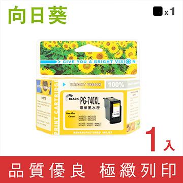 【向日葵】for CANON PG-740XL 黑色 高容量 環保 墨水匣 ◆適用機型: CANON PIXMA MG2170/ MG3170/  MG4170/ MG357...