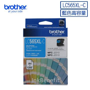 Brother LC565XL-C 原廠高容量藍色墨水匣