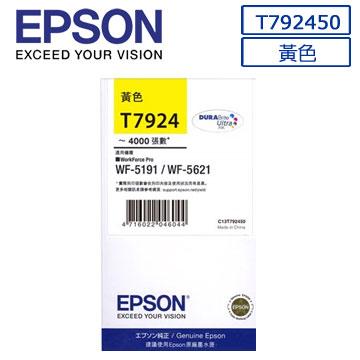 EPSON T792450 原廠黃色墨水匣