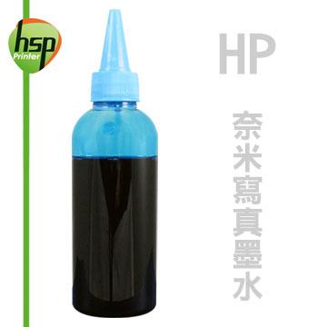 【HSP填充墨水】HP 淡藍色 100CC 奈米寫真填充墨水