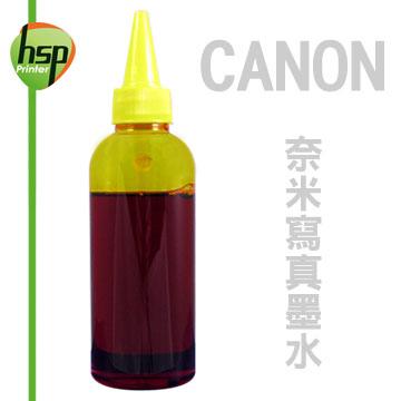 【HSP填充墨水】CANON 黃色 100CC 奈米寫真填充墨水
