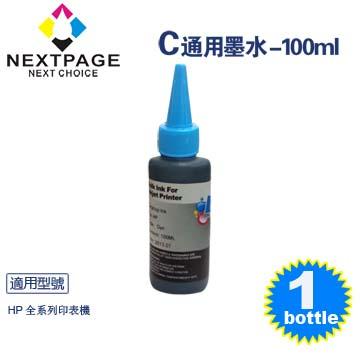 【台灣榮工 】HP 全系列 Dye Ink 淡藍色可填充染料墨水瓶/100ml▼ 適用機型:HP 全系列印表機◆售後服務佳、品質口碑好