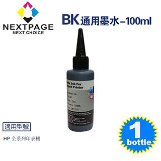 【台灣榮工】HP 全系列 Dye Ink 黑色可填充染料墨水瓶/100ml