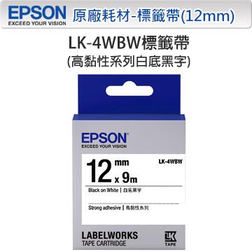 EPSON LK-4WBW C53S654410 高黏性系列白底黑字標籤帶(寬度12mm)