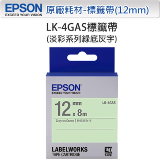 EPSON LK-4GAS C53S654423 淡彩系列綠底灰字標籤帶(寬度12mm)