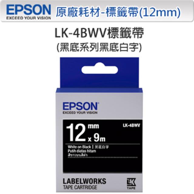 EPSON LK-4BWV C53S654415 黑底系列黑底白字標籤帶(寬度12mm)
