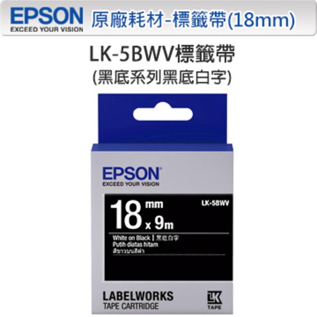 EPSON LK-5BWV C53S655414 黑底系列黑底白字標籤帶(寬度18mm)