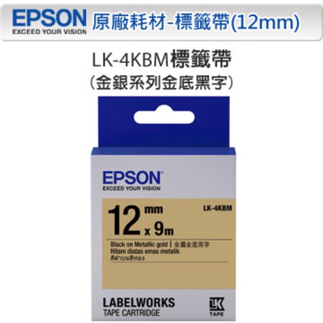 EPSON LK-4KBM C53S654422 金銀系列金底黑字標籤帶(寬度12mm)