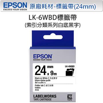 EPSON LK-6WBD C53S656410 索引分類系列白底黑字標籤帶(寬度24mm)