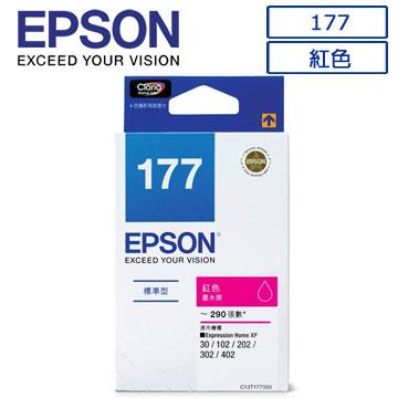 EPSON 177(C13T177350)原廠紅色墨水匣