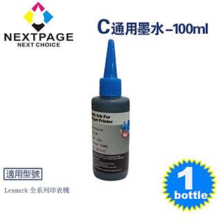 【台灣榮工】Lexmark 全系列 Dye Ink 藍色可填充染料墨水瓶/100ml
