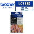 Brother LC73BK 原廠黑色墨水組合包(3黑)