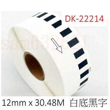 Brother DK-22214  相容 連續副廠標籤帶 (12mm x 30.48M  白底黑字 )