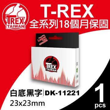 【T-REX霸王龍】Brother 兄弟 DK-11221 定型標籤帶 (23x23mm) (含支架)