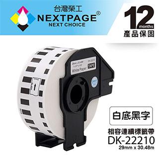 【台灣榮工】BROTHER 相容 連續標籤帶 DK-22214(12mm x 30.48m 白底黑字)