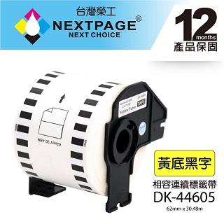 【台灣榮工】BROTHER 相容 連續標籤帶 DK-44605(62mm x30.48m 黃底黑字)